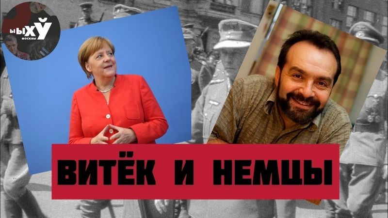 О том как Шендерович ждёт немцев под Москвой