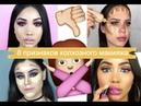 8 признаков колхозного макияжа