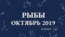 МЕСЯЦ НАЧИНАНИЙ РЫБЫ гороскоп ОКТЯБРЬ 2019 Астролог Olga