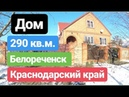 Дом для большой семьи / 290 кв.м / Цена 5 700 000 рублей / Недвижимость в Краснодарском крае
