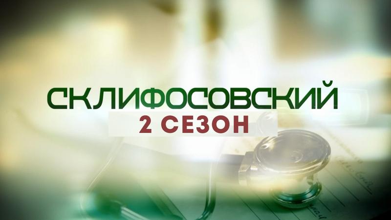 Склифосовский • 2 сезон 5 серия
