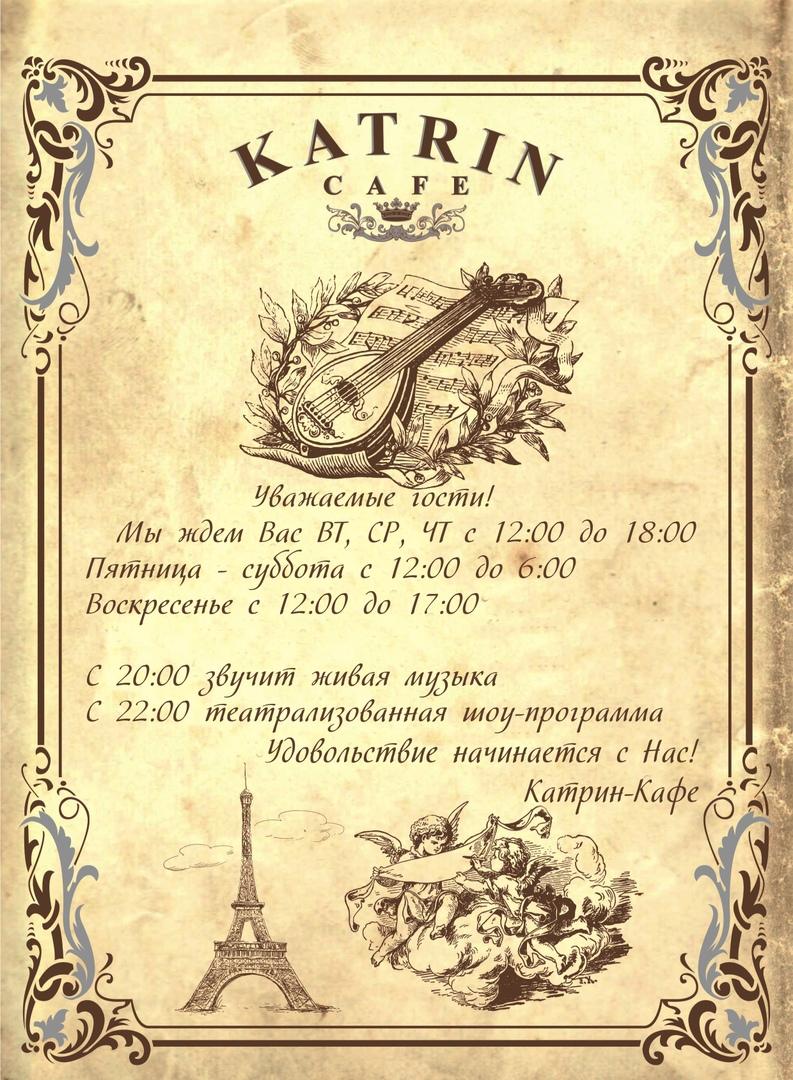 Kafe KATRIN банкетное меню