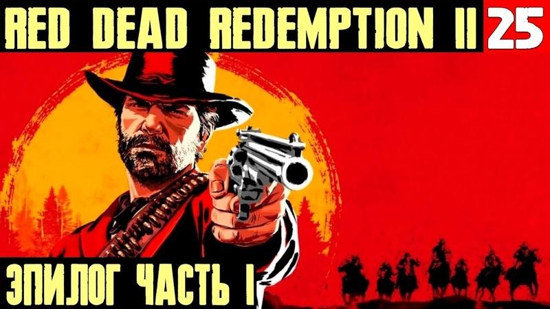 Red Dead Redemption 2 эпилог часть 1. Пытался жить мирно не получилось даже баба бросила 25