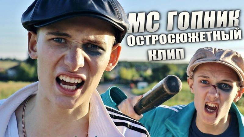 ОСТРОСЮЖЕТНЫЙ КЛИП MC ГОПНИК 4 серия official video
