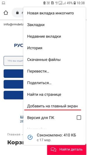 Инструкция по установке приложения Русские Машины, изображение №4