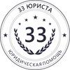 33 Юриста. Юридическая Помощь