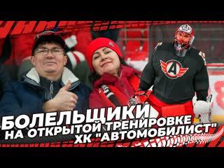 """Болельщики на открытой тренировке ХК """"Автомобилиста"""""""