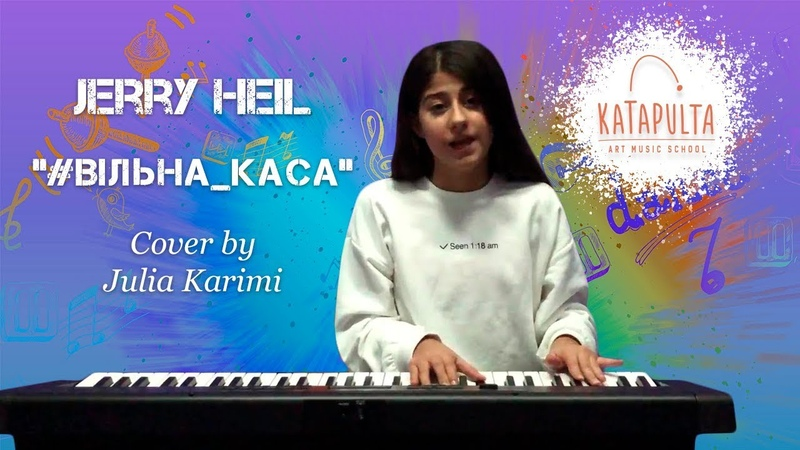 Jerry Heil - ВIЛЬНА_КАСА (piano-cover by Julia Karimi)