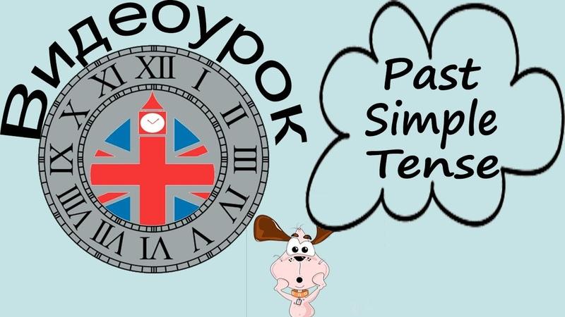 Видеоурок по английскому языку Past Simple Tense -- Прошедшее Простое время