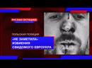 Польская полиция «не заметила» избиения свидомого евроукра (Руслан Осташко)