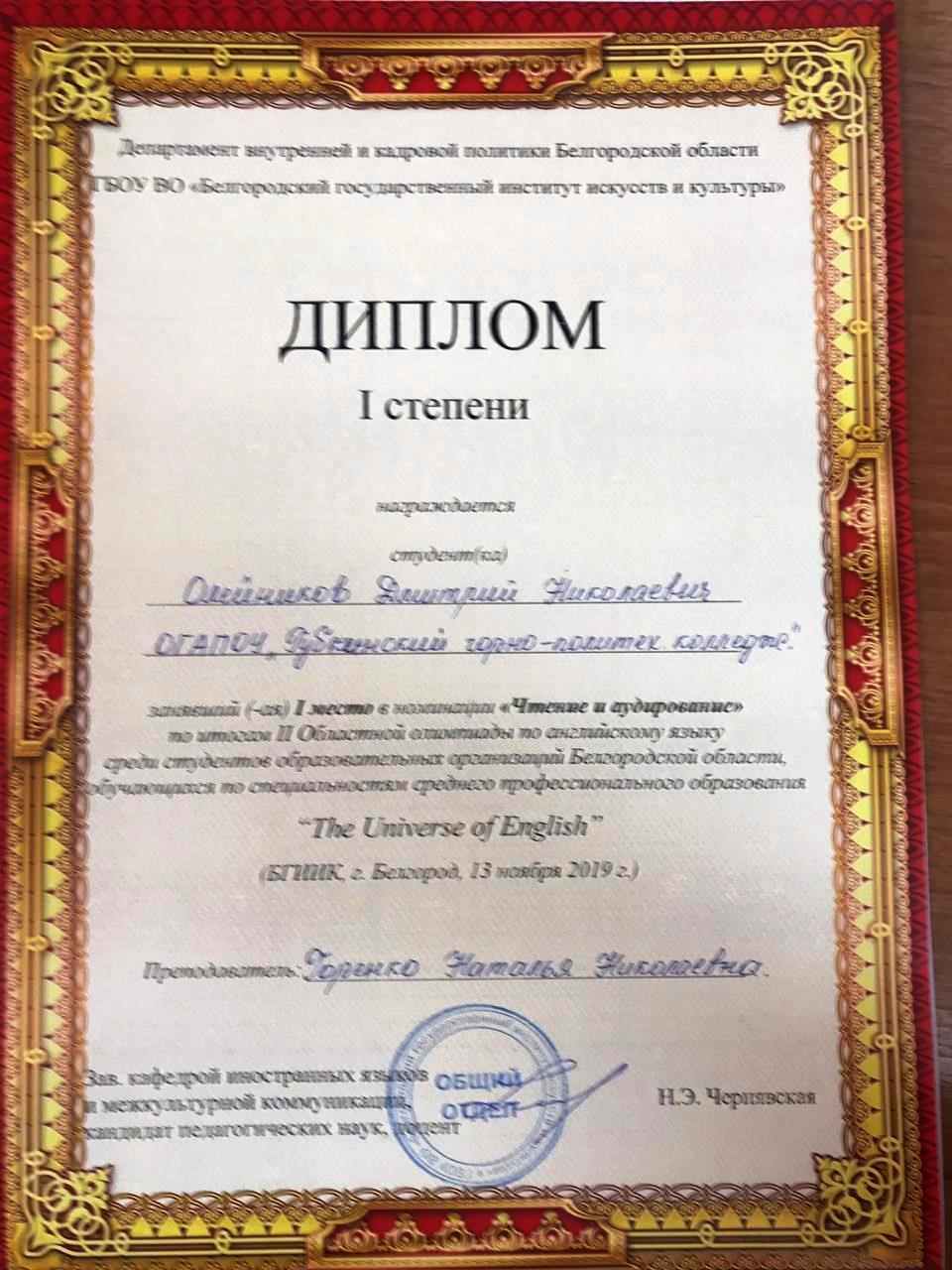 областная олимпиада по английскому языку среди студентов профессиональных образовательных организаций Белгородской области