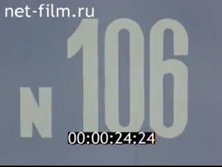 ☭☭☭ Киножурнал «Хочу все знать» №106 (1975) ☭☭☭