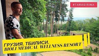 Грузия. Тбилиси. Биоли. Bioli Medical Wellness Resort.
