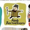 Экскурсионная программа Дня Достоевского 2019