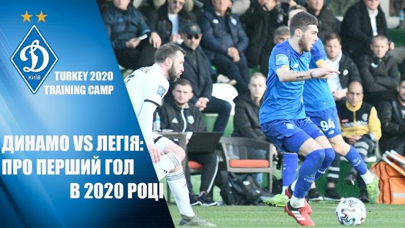 Георгій ЦИТАЇШВІЛІ про перший гол ДИНАМО в 2020 році