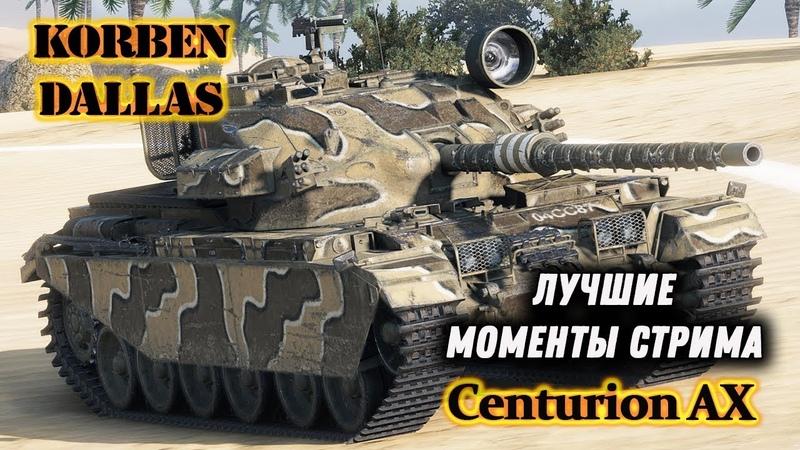 КОРБЕН на любимом танке с 105мм орудием Centurion AX. Лучшие моменты №436