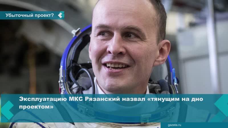 Российский космонавт рассказал о положении дел на МКС