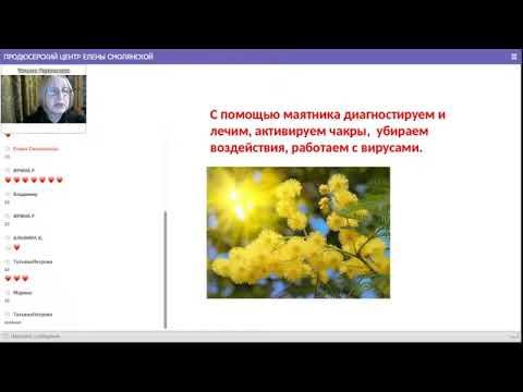Многомерная медицина Биолокация Татьяна Герасенкова