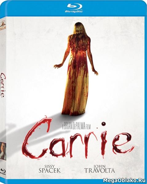 Кэрри / Carrie (1976/BDRip/HDRip)