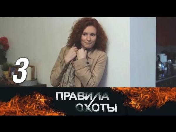 Правила охоты Отступник 3 серия 2014 Боевик @ Русские сериалы