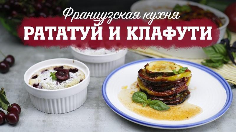Французская кухня рататуй и мини клафути Рецепты Bon Appetit
