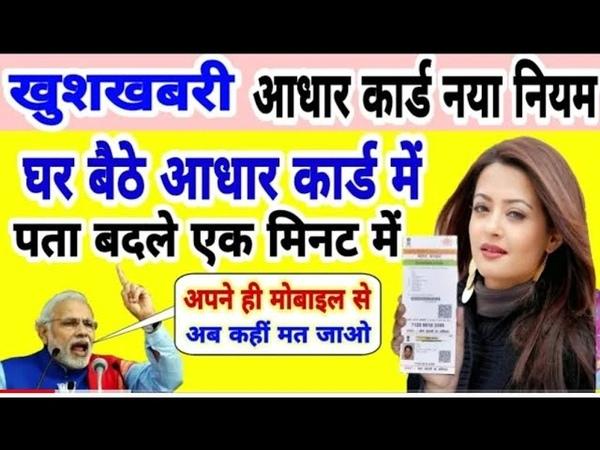 How to update address in aadhar card in online update adhar card online 2020