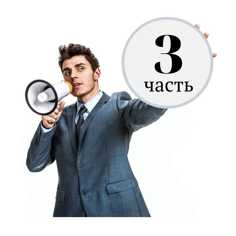 """Афиша 15.10 - мастер-класс """"Магия Речи 3"""""""