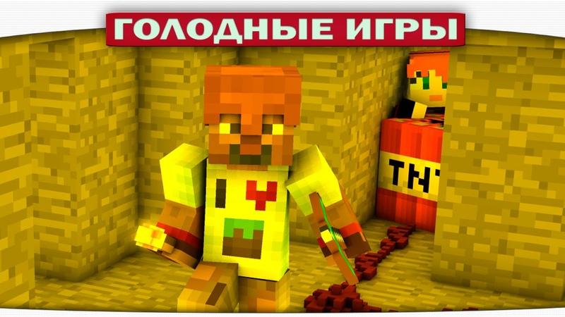 ч.84 - ДИЛЛЕРОН Подрывник! - Minecraft Голодные игры