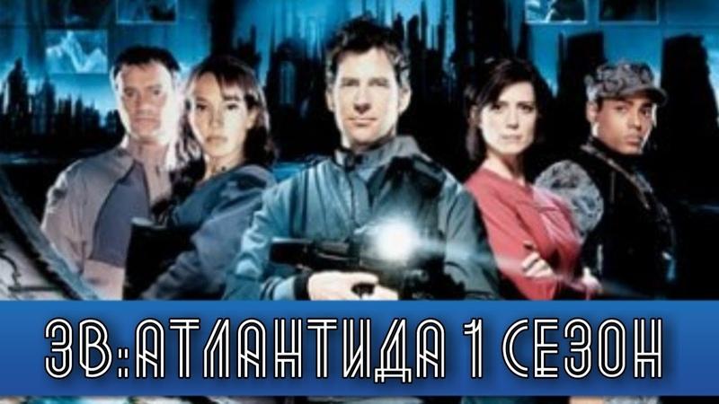 Звёздные Врата Атлантида 1 Сезон Мнение