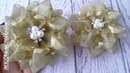 Good-looking Bows/Пышные, Нарядные Банты из парчи в золотистом цвете./ Украшение Канзаши