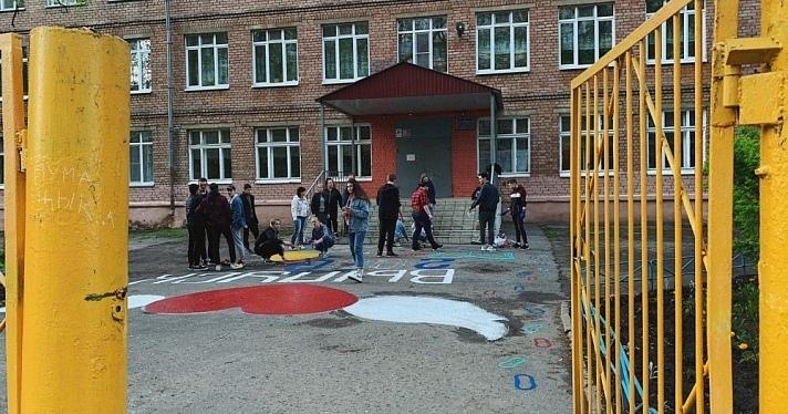 Выпускники школы № 78 на Липовой горе в Ярославле оставили на асфальте у школы память о годах учебы