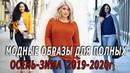 САМЫЕ МОДНЫЕ ОБРАЗЫ ДЛЯ ПОЛНЫХ 💕 на ОСЕНЬ-ЗИМА 2019-2020