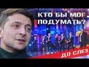 Песня от Вечернего Квартала уже Президенту Украины Владимиру Зеленскому