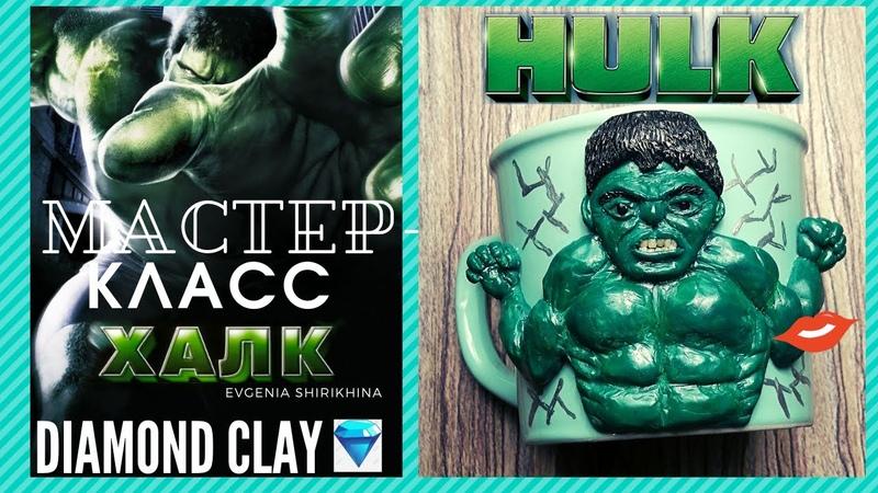 Как сделать Халка из полимерной глины polymer clay Hulk