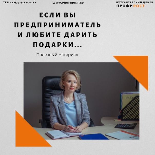 Работа в красноярске бухгалтером на дому вакансии бухгалтера норильск