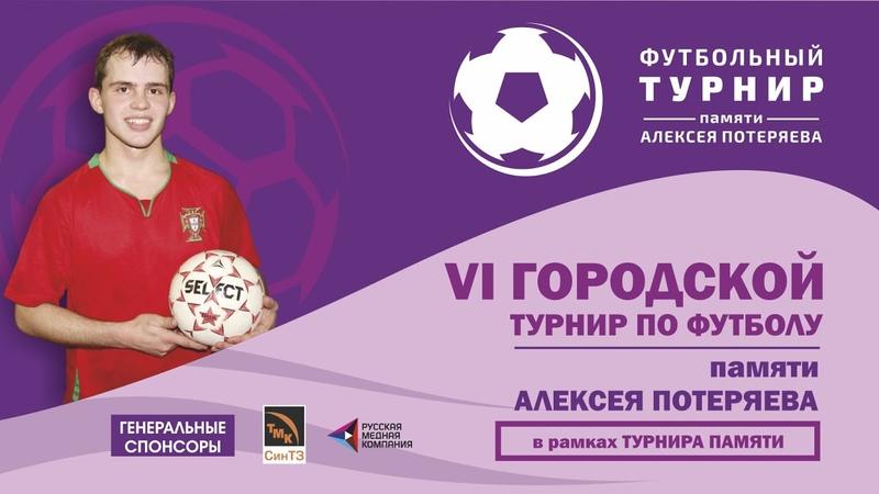 VI Футбольный турнир памяти Алексея Потеряева