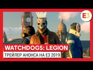 Watch dogs: legion — мировая премьера на e3 2019