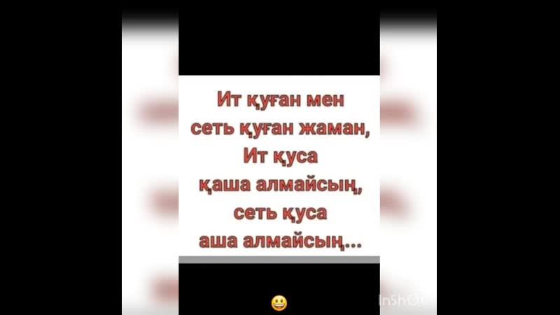 мəəə ЗҰЛЫМДАР ҚАПТАП КЕТІПТІ