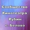 Сообщество Кинотеатра Рубин г. Белово