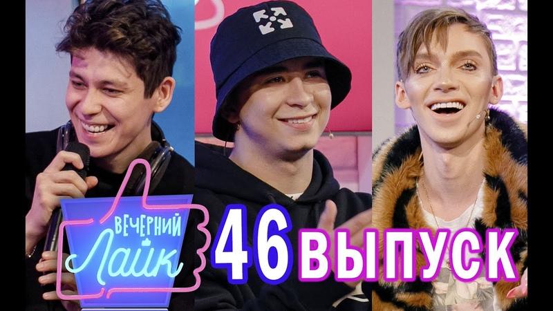 Андрей Петров | Ramil | Slimz | Шоу ВЕЧЕРНИЙ ЛАЙК