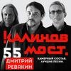 Калинов Мост, 06.12.2019