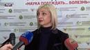 Международный форум в Донецке посетила министр здравоохранения ЛНР