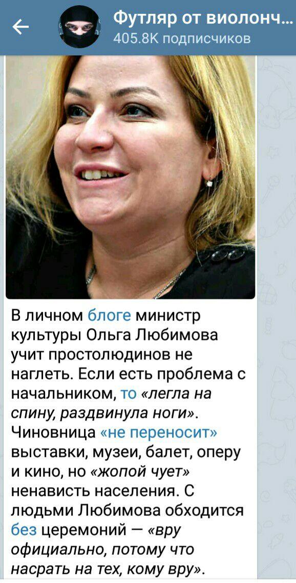 Превзойти Мединского. Новый министр культуры Леонова, которая ненавидит кино, театры и музеи