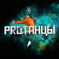 Логотип PROТАНЦЫ НСК