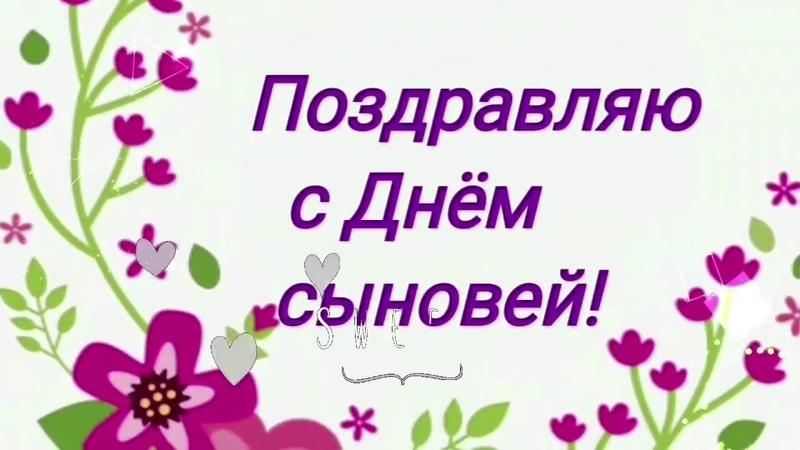 Поздравление маме с праздником сыновей