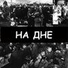 """""""На дне"""" 13 апреля"""