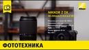 Обзор объектива NIKKOR Z DX 50-250mm f 4.5-6.3 VR