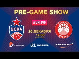 CSKAbasket Pre Game. ЦСКА vs. Олимпия Милан