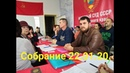 Актив Краснодара на собрании граждан СССР 22 01 2020