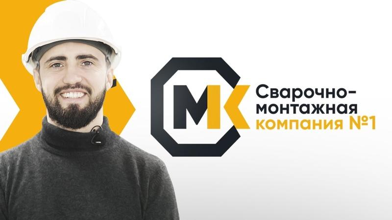 Сварочно монтажные работы в Санкт-Петербурге.